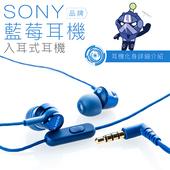 《SONY》藍莓耳機 入耳式 線控麥克風 【公司貨】(藍莓)