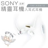 《SONY》精靈耳機 入耳式 線控麥克風 【公司貨】(精靈)