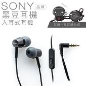 《SONY》SONY 黑豆耳機 入耳式 線控麥克風 【公司貨】(黑豆)
