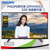 《PHILIPS飛利浦》PHILIPS飛利浦 32吋HD液晶顯示器+視訊盒 32PHH5553