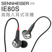 《Senheiser》IE80s 高階入耳式耳機 可換線【邏思保固一年】(IE80s)