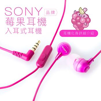 《SONY》莓果耳機 入耳式線控 【邏思保固一年】(莓果)