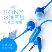 《SONY》水滴耳機 入耳式 線控麥克風 【邏思保固一年】(水滴)