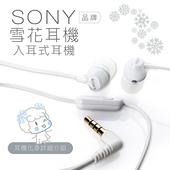 《SONY》雪花耳機 入耳式 線控麥克風【邏思保固一年】(雪花)