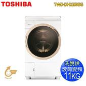 《送曬衣架★TOSHIBA東芝》11KG奈米悠浮泡泡洗脫烘滾筒洗衣機TWD-DH120X5G(送基本安裝)