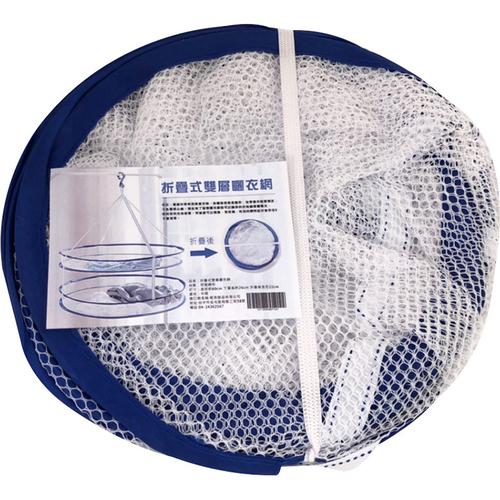 折疊式雙層曬衣網 雙層晾衣籃(直徑60cm)