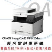 《CANON》imageCLASS MF642Cdw 彩色雷射無線網路事務機