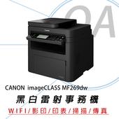 《CANON》imageCLASS MF269dw 黑白雷射無線網路事務機