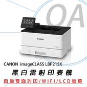 《CANON》imageCLASS LBP215x 黑白雷射無線網路印表機