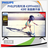 《PHILIPS飛利浦》PHILIPS 飛利浦 43吋 FHD 液晶顯示器+視訊盒43PFH4002