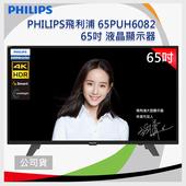 《PHILIPS飛利浦》PHILIPS 飛利浦 65吋4K UHD聯網液晶顯示器+視訊盒65PUH6082