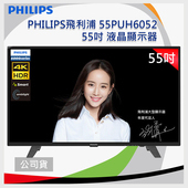 《PHILIPS飛利浦》PHILIPS 飛利浦 55吋4K UHD聯網液晶顯示器+視訊盒55PUH6052