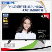 《PHILIPS飛利浦》PHILIPS 飛利浦 43吋4K UHD聯網液晶+視訊盒43PUH6082