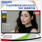 《PHILIPS飛利浦》PHILIPS 飛利浦 58吋4K HDR聯網液晶+視訊盒58PUH6193