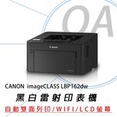 《CANON》imageCLASS LBP162DW 黑白雷射無線網路雙面印表機