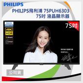 《PHILIPS飛利浦》PHILIPS 飛利浦 75吋 4K聯網液晶顯示器+視訊盒75PUH6303