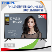 《PHILIPS飛利浦》PHILIPS 飛利浦 50吋 4K UHD聯網液晶顯示器+視訊盒 50PUH6233