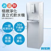 《【賀眾牌】》直立式極緻淨化冰溫熱飲水機 UN-6802AW-1