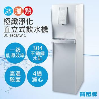《【賀眾牌】》直立式極緻淨化冰溫熱飲水機 UN-6802AW-1 送!負離子水壺套組SS4802+TT6802
