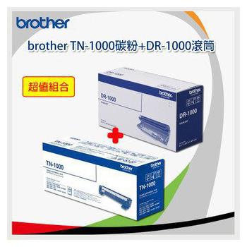 《brother》DR-1000感光滾筒1支+TN-1000原廠碳粉匣1支