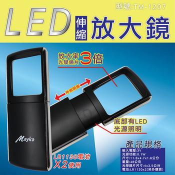 《明家》明家 TM-1207 LED伸縮放大鏡 1入(TM-1207)