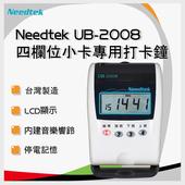 《NEEDTEK》【單機促銷】NEEDTEK 優利達UB-2008 四欄位小卡專用打卡鐘