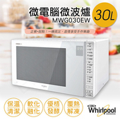 《惠而浦Whirlpool》30L微電腦微波爐 MWG030EW