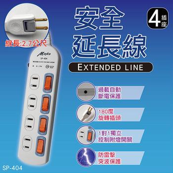《明家》明家 SP-404 4插4開 9尺安全延長線(SP-404)
