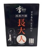 《李時珍》本草屋長大人-50mlX12瓶/盒(男孩)