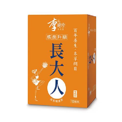 《李時珍》本草屋長大人-50mlX12瓶/盒(女孩)