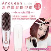 《ANQUEEN》帶線溫控魔髮造型梳 QA-N17B