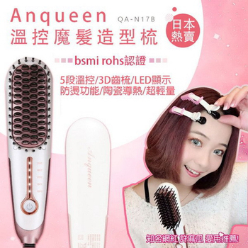 ANQUEEN 帶線溫控魔髮造型梳 QA-N17B