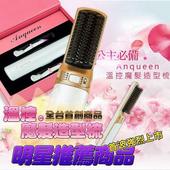 《ANQUEEN》溫控魔髮造型梳 QA-N17