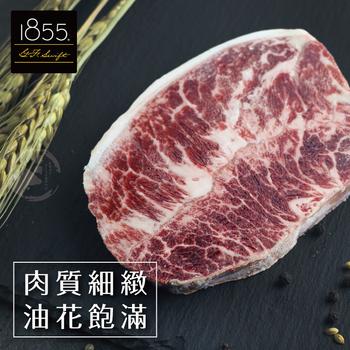 《欣明生鮮》美國1855黑安格斯厚切霜降嫩肩牛排(160公克±10% /1片)(*8包)