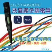 《太星電工》太星電工 D027 液晶顯示驗電筆(D027)