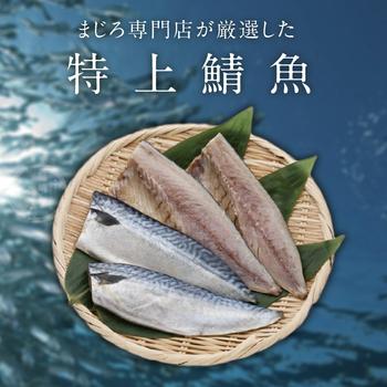 《欣明生鮮》挪威薄鹽鯖魚切片(150公克±10%/1片)(*10包)