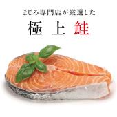 《欣明生鮮》挪威鮭魚切片~超大(300公克±10%/1片)(*4包)