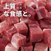 《欣明生鮮》台灣嚴選嫩肩骰子豬(300公克±10%/1包)(*6包)