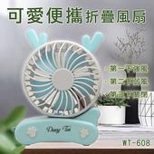《東泰》可愛便攜摺疊風扇(WT-608)(WT-608)