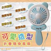 《東泰》可愛造型隨身摺疊風扇(WT-609)(WT-609)