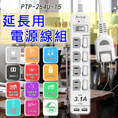 《朝日》朝日PTP-254U-15 2P高溫斷電5開4插+2USB延長線(PTP-254U-15)