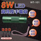 《東泰》8W高亮度LED手電筒 (WT-101)(WT-101)