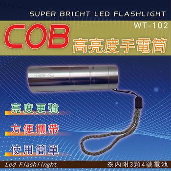 《東泰》東泰WT-102 COB高亮度手電筒(WT-102)