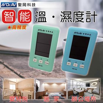 《聖岡科技》聖岡GM-5Q智能高精度溫/濕度計(GM-5Q)