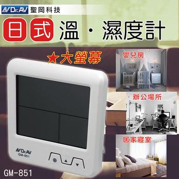 《聖岡科技》聖岡GM-851日式超大螢幕溫/濕度計(GM-851)