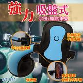 《東泰》東泰WT-521強力吸盤式手機/導航夾(WT-521)