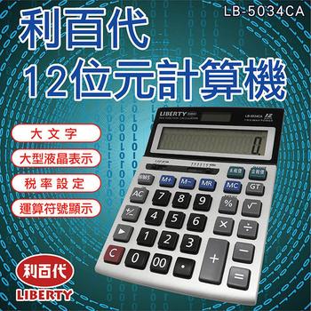 《利百代》利百代 太陽電池併用12位元計算機LB-5034CA(LB-5034CA)