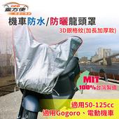 【蓋方便】防水防曬-機車龍頭罩(加長加厚3D銀格紋款)適用Gogoro與50-125cc各式機車龍頭(銀格紋款)