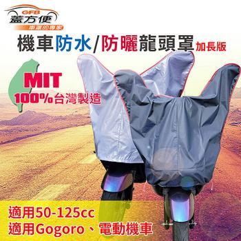 蓋方便 防水防曬-機車龍頭罩(加長版)適用Gogoro與50-125cc各式機車龍頭(藍灰色)