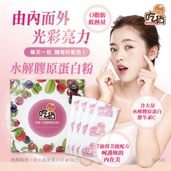《吃貨》吃貨-水解膠原蛋白粉15入/盒 (7g/包)